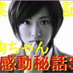 【感動秘話】生駒ちゃん卒業記念【3選】