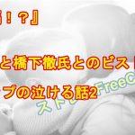 『続編!?』SMAPと橋下徹氏とのビストロスマップの泣ける話2