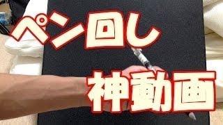 【みやかわくん】ペン回しの達人が魅せる仰天神業!笑えるおもしろvine動画65連発!