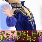 【フィギュア団体】田中刑事 宇野のSPに驚き「緊張感がないのかな?」