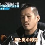 辰吉丈一郎 泣ける敗北 ~永遠のカリスマ・背中で語る男の生き様~