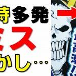 【ワンピース】88巻のミスと修正→尾田っち「神業」またしてもやられたな!!