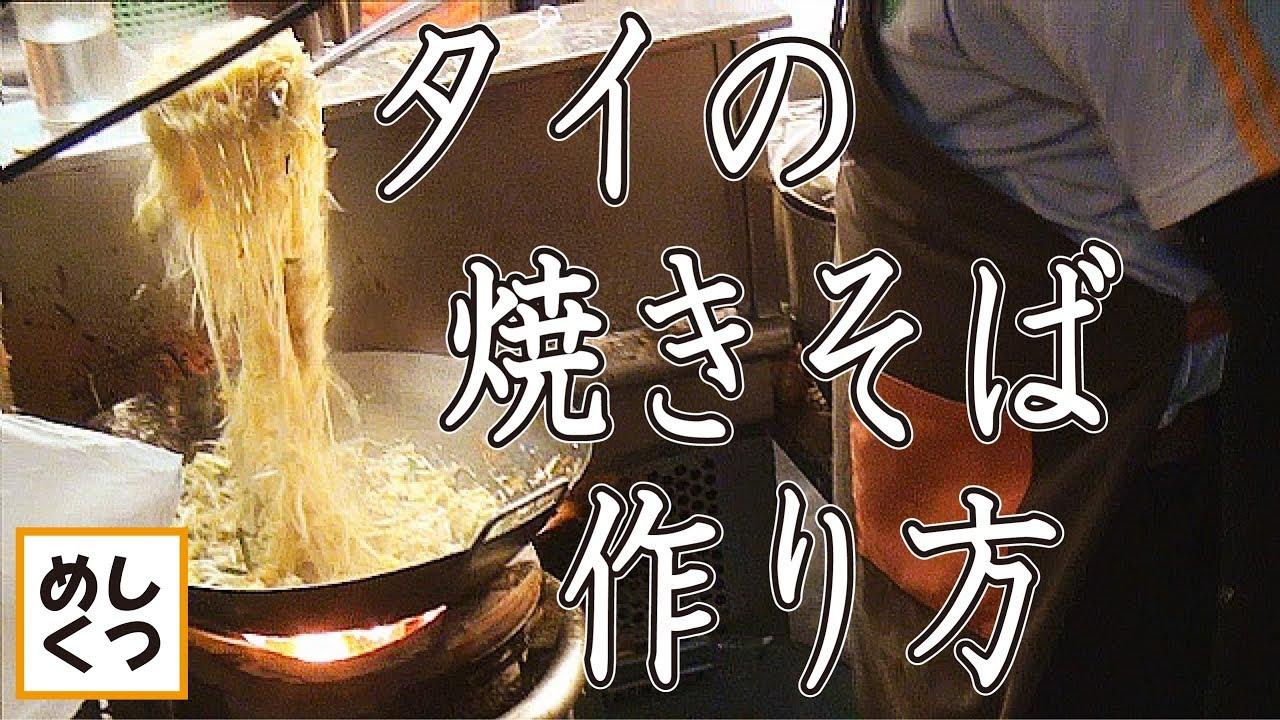 屋台の神業 タイの焼きそばの作り方(本格パッタイ)ティップサマイ Phad Thai Thip Samai