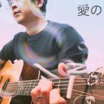 【泣ける名曲】愛のカタチ 中村つよし cover