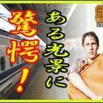 【海外の反応】衝撃!日本の技術に世界が感動しポーランド人も驚愕した理由とは【海外が感動する日本の力】