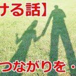 【泣ける話】私は父子家庭。父「母は行方が分からない」私(母はどこに行ったのだろう。それに、私と父は似ていないな…)父の友人に聞いてみた結果・・・