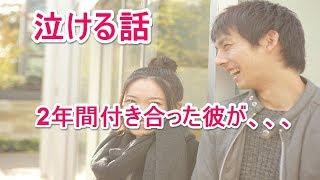【泣ける話】2年間付き合った彼が、、、大喧嘩のあとで、(2ch)