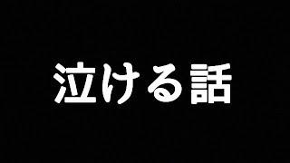【泣きたい人必見】クルーニー菅野の泣ける話