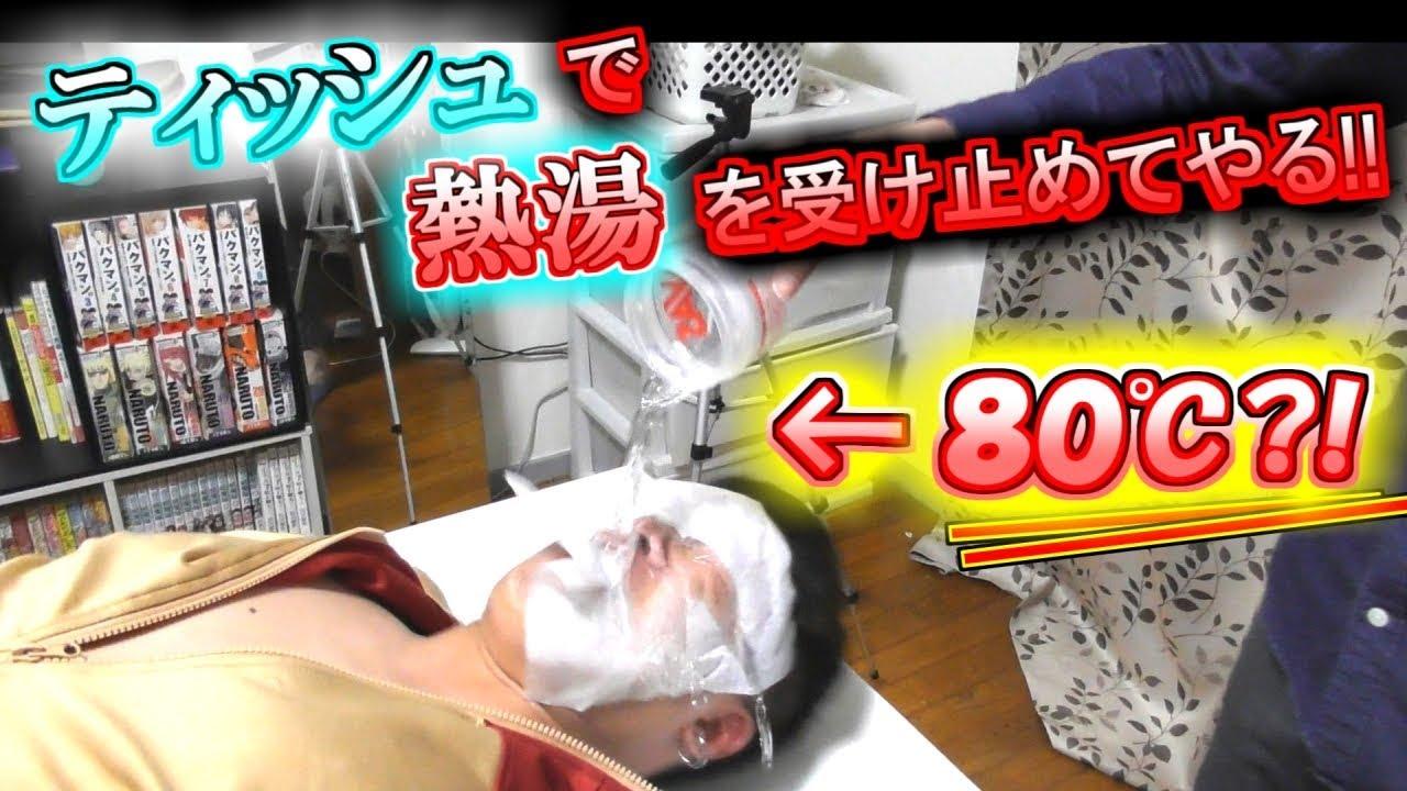 【爆笑不可避】熱湯ティッシュチキンレース!!