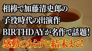 相棒加藤清史郎出演のBIRTHDAY【バースデー】あらすじ結末は?感動で泣けるエピソード回