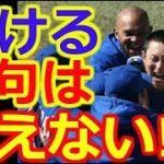 【泣ける話】ダルビッシュ、ブログで川崎宗則への感謝のメッセージ…