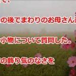 涙活【泣ける話】嫁は娘が一歳の時に事故で他界。→小学校の授業参観に行った。俺(あれ…?うちの娘だけ色味が暗い…)