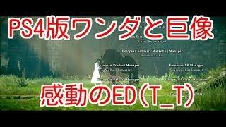 【PS4版ワンダと巨像】感動のラスト!!マジ泣ける(:_;)【あまちゃん】