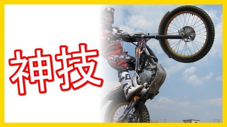 トライアルバイク 神業 ジャパンスーパーステップステップステップ