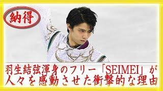 羽生結弦渾身のフリー「SEIMEI」が人々を感動させた衝撃的な理由に思わず涙…。