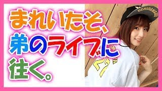 内田真礼「感動しましたお姉ちゃん!」まれいたそが弟の内田雄馬のライブに行ったようですw