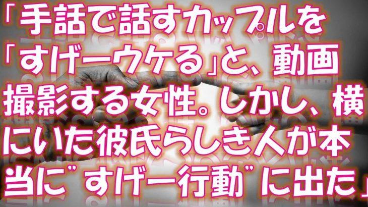 """【感動する話泣ける話】 実話 136 「手話で話すカップルを「すげーウケる」と、動画撮影する女性。しかし、横にいた彼氏らしき人が本当に""""すげー行動""""に出た」"""
