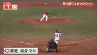 【神業】広島菊池の忍者プレーwwww