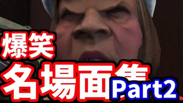 爆笑名場面集 Part2