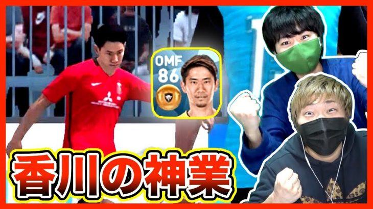 【ウイイレアプリ2018】香川真司の神業ゴール!アン・ジョンファン合計7点!北澤さんは背中で語る!