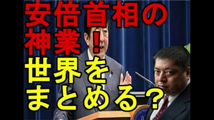 佐藤優が絶賛!!安倍首相の神業!!世界をまとめる方法とは!?
