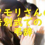 【感動泣ける話】タモリさんの告別式での弔辞