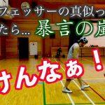 【プロフェッサー】神業ドリブルを真似っこしてたら暴言の嵐がすごい!!【バスケ】
