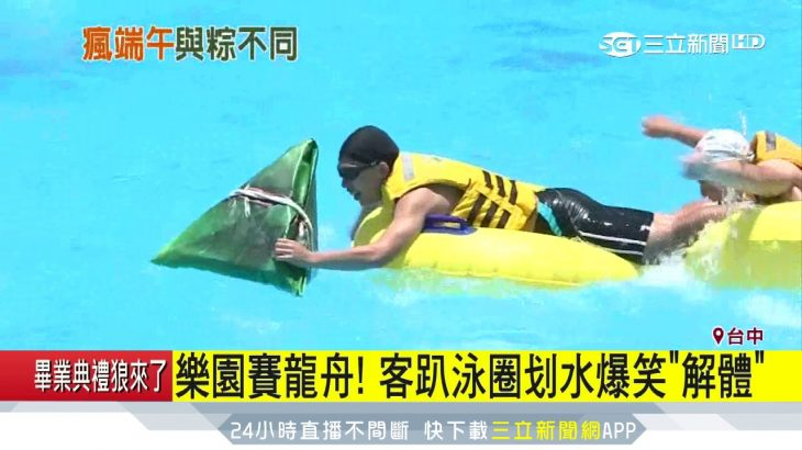 樂園賽龍舟!客趴泳圈划水爆笑「解體」|三立新聞台