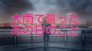 【感動】【誓い】ある大雨で自分に誓ったこととは?【感動の秘話】