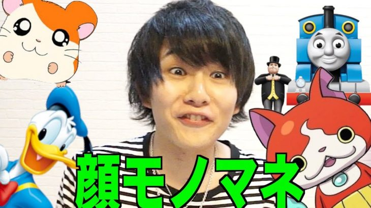 【爆笑】キャラクター顔モノマネクイズ!!!
