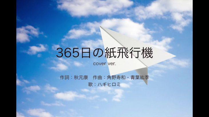 【泣ける歌】AKB48 「365日の紙飛行機」short ver. 歌詞付き(高音質)明日への勇気が出るソング