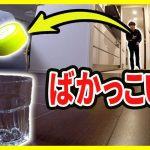"""【神業】ペットボトルの""""キャップシュート""""を決めるまで終わらねぇぞ!!《ばかっこいい》"""