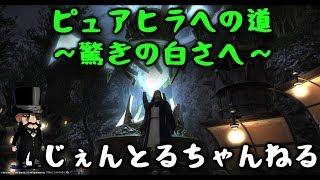 【FF14】ピュアヒラへの道~驚きの白さへ~【第25回】