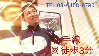 【リピート・感動】・トニムラストレッチ・カスタマイズストレッチ
