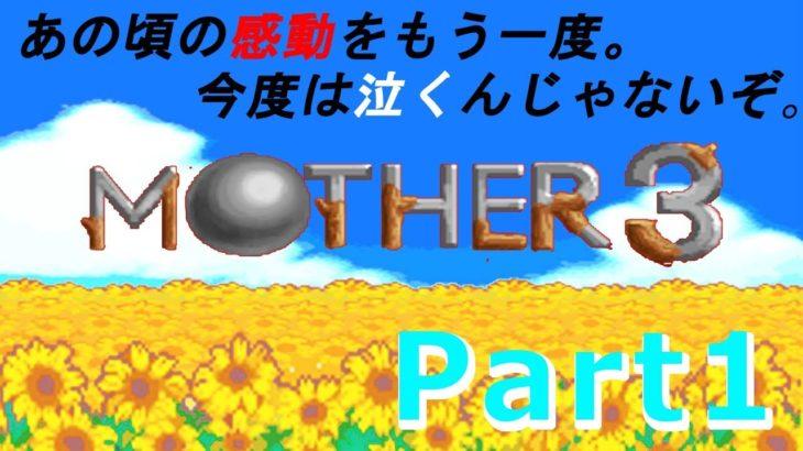 【MOTHER3】この夏、あの頃の感動をもう一度。MOTHER3初見プレイ