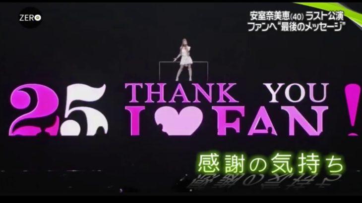 【感動間違いなし】安室奈美恵 最後のドームツアー