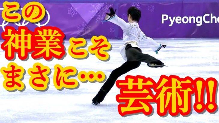 羽生結弦の美しすぎる神業の瞬間をご覧ください!!誰にも真似することはできない王者の極められた技術がまさに芸術だ!!#yuzuruhanyu