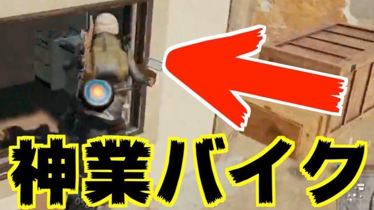 【PUBG】PUBG史上最高レベルのバイクの神業がこれだ!!!!【TUTTI】