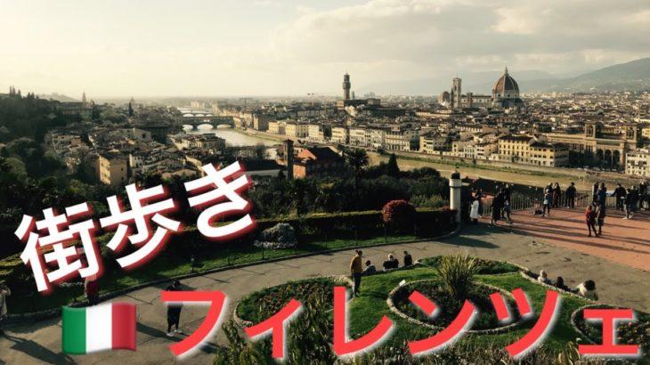 ローマから列車でフィレンツェ行って街歩き!ドゥオーモに感動!