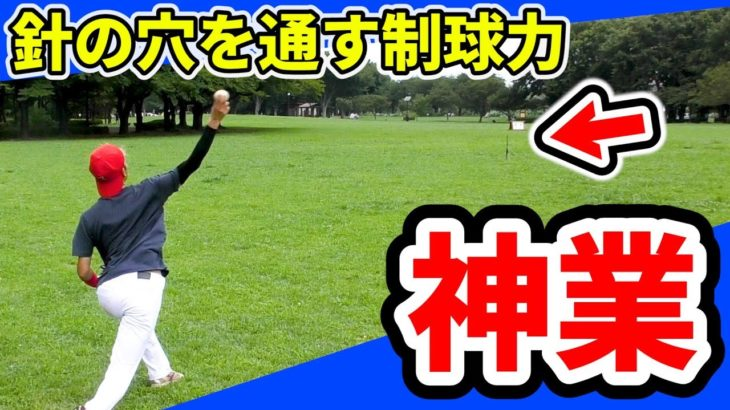 【神業】正確な制球力!元高校球児の針の穴を通すコントロール対決が白熱だった!!【プレゼント当選者発表】