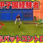 【打撃】神業!甲子園経験者と羽打ちバットコントロール対決で大激戦…!!【プレゼント企画】【野球】