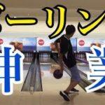 【神業】ボーリングで神業!!