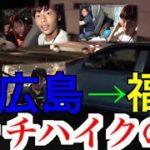 【感動】高校生のえがそんがヒッチハイクで広島から帰ります。part3【ヒッチハイク】