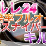 【PUBGモバイル】ストレス解消!K/D 24による神業Kill & Down集!!!