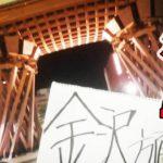 【500kmの道のり】東京から石川までヒッチハイクしてみたら感動の嵐だった…!!!(後編)【ぼっちヒッチハイク】