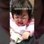 【赤ちゃんおもしろ動画】泣き方のクセがスゴイ!