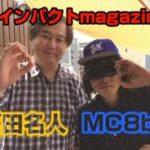 ゲームインパクトmagazine4号 爆笑宣伝動画