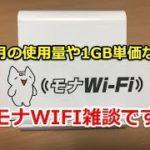 モナWIFI/今月の使用量と驚きの1GB辺り単価発表‼激安レンタルwifi