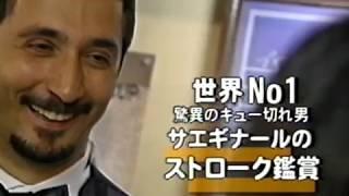 2000 JAPAN CUP 【神業】スリークッション ビリヤード