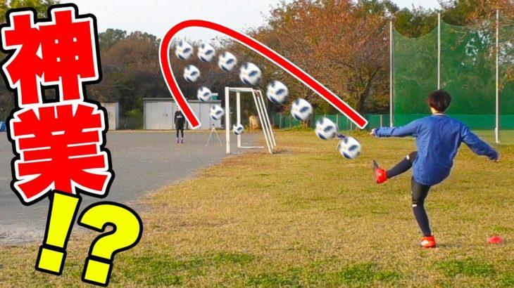 【サッカー神業】ありえない角度からアウトサイドで10本決めるまで帰れません!
